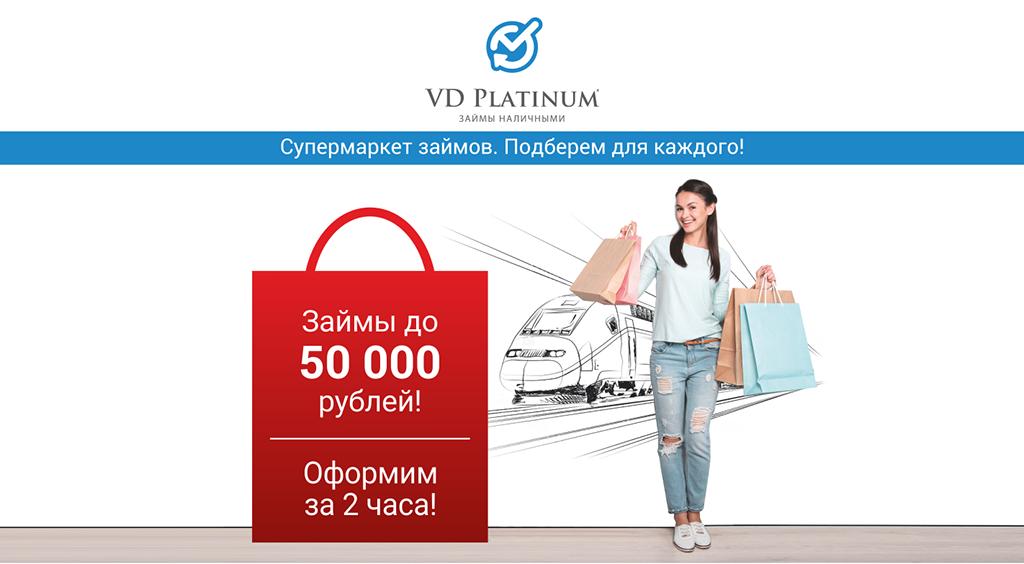 Бренд VD Platinum сообщает о запуске «Экспресс Займа» с ускоренным рассмотрением заявки в течение 2-х часов