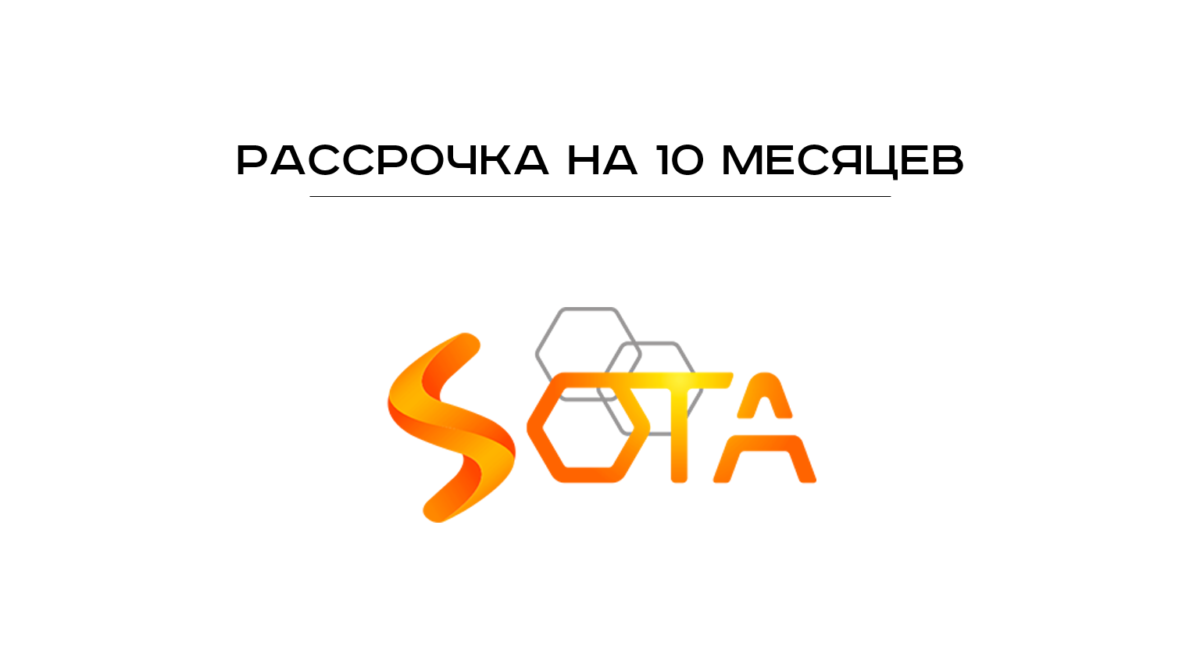 Новая рассрочка на 10 месяцев на точках продаж ООО МКК «Выручай-Деньги» в сети магазинов Sota