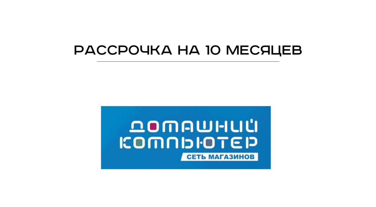 Рассрочка на 10 месяцев от ООО МКК «Выручай-Деньги» в магазине «Домашний Компьютер»