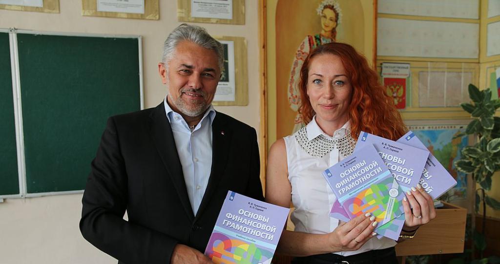 С заботой о детях: Симферопольской школе подарили учебники «Основы финансовой грамотности»