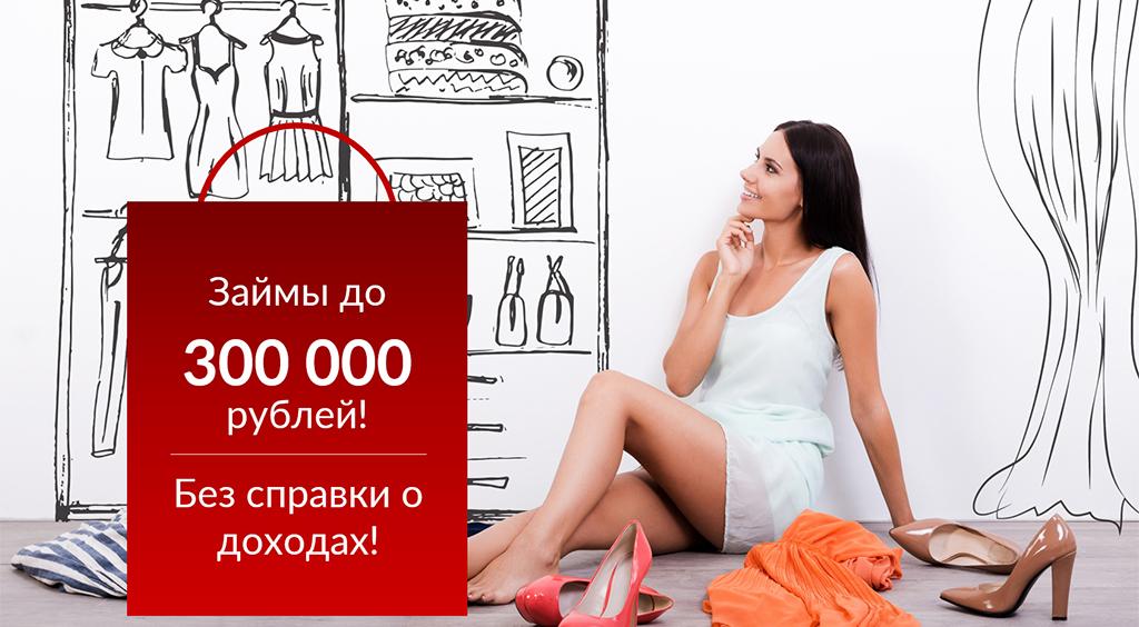 Оформите до 300 000 рублей наличными без справки о доходах в течение 5 часов!