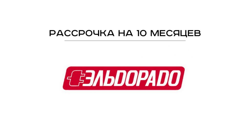 Супер рассрочка на 10 месяцев на точках продаж ООО МКК «Выручай-Деньги» в сети магазинов «Эльдорадо»