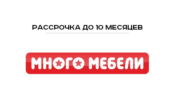 Акционная рассрочка до 10 месяцев в точках продаж ООО МКК «Выручай-Деньги» в сети магазинов «Много Мебели»!