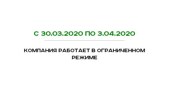 ООО МКК «Выручай-Деньги» уходит в отпуск с 30 марта по 3 апреля 2020 года, но продолжает принимать платежи в некоторых точках продаж