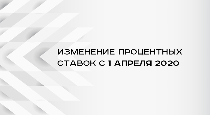 С 1 апреля 2020 г. изменены процентные ставки по займам ООО МКК «Выручай-Деньги».
