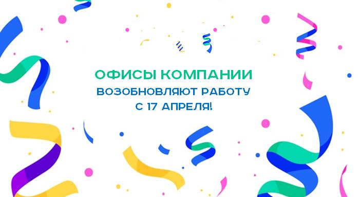 С 17 апреля 2020г. фирменные офисы ООО МКК «Выручай-Деньги» возобновляют работу!