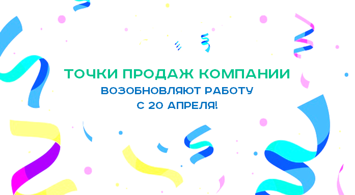 10 точек продаж ООО МКК «Выручай-Деньги» возобновляют работу с 20 апреля 2020 г.!
