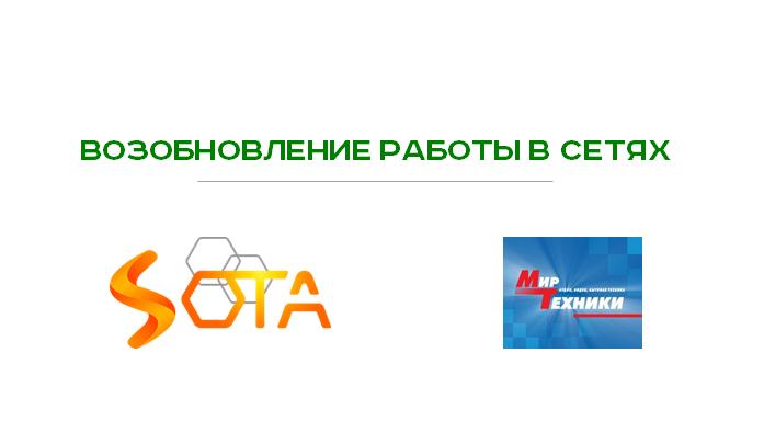 Точки продаж ООО МКК «Выручай-Деньги» продолжают возобновлять работу!