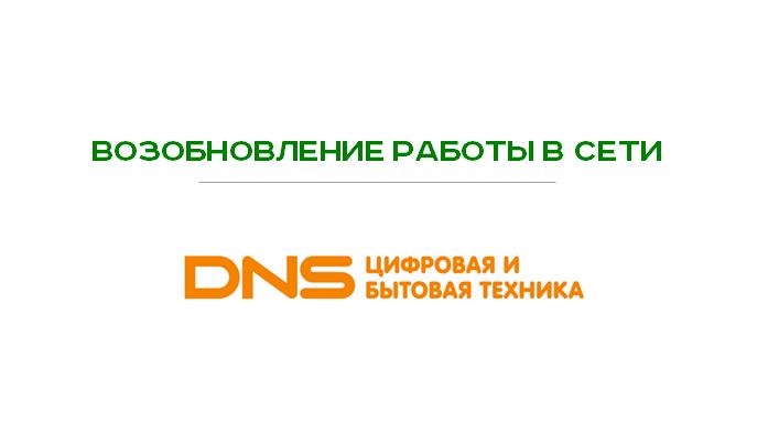 Точки продаж ООО МКК «Выручай-Деньги» в сети электроники и бытовой техники DNS возобновляют работу!