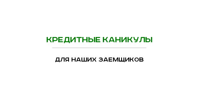 Оформление кредитных каникул для клиентов ООО МКК «Выручай-Деньги»