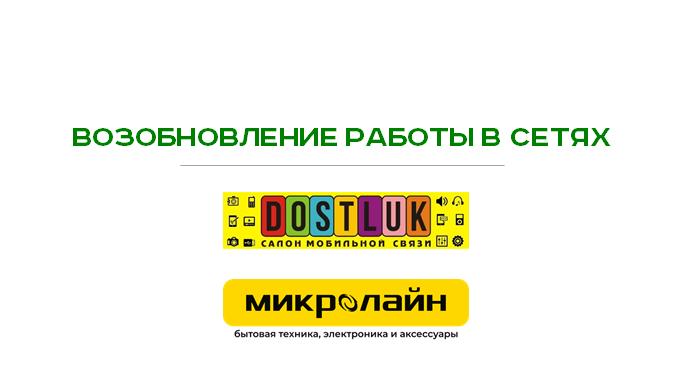 Еще 3 точки продаж ООО МКК «Выручай-Деньги» вернулись в штатный режим работы!