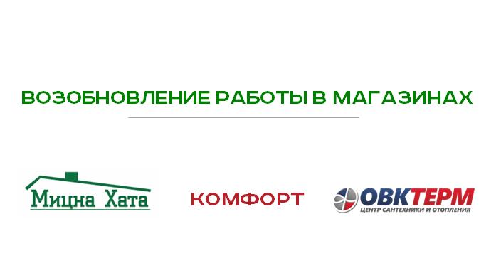 Точки продаж ООО МКК «Выручай-Деньги» в Красноперекопске, пгт Черноморское и Гвардейское вернулись к работе!