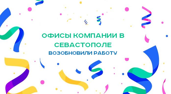 2 фирменных офиса ООО МКК «Выручай-Деньги» в Севастополе вернулись в штатный режим работы!