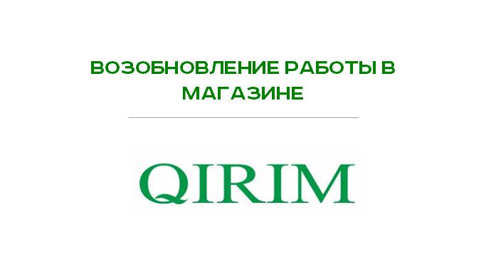 Точка продаж ООО МКК «Выручай-Деньги» в магазине Qirim в Кировском вернулась к работе!