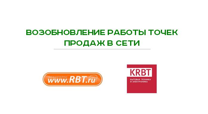 Точки продаж ООО МКК «Выручай-Деньги» в сети RBT.ru продолжают возобновлять работу!