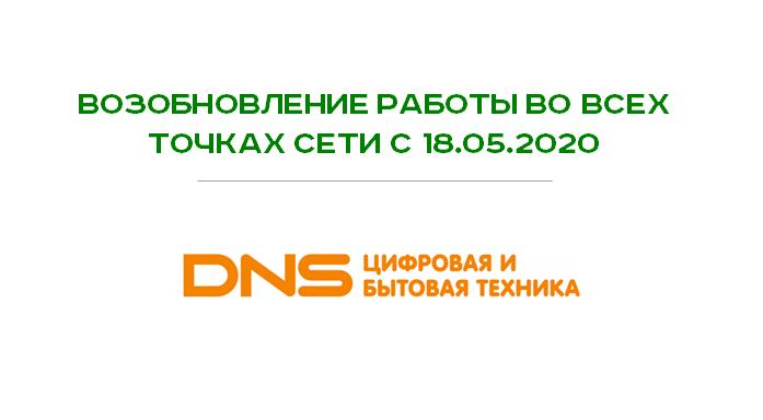 Все точки продаж ООО МКК «Выручай-Деньги» в сети DNS возвращаются к работе!