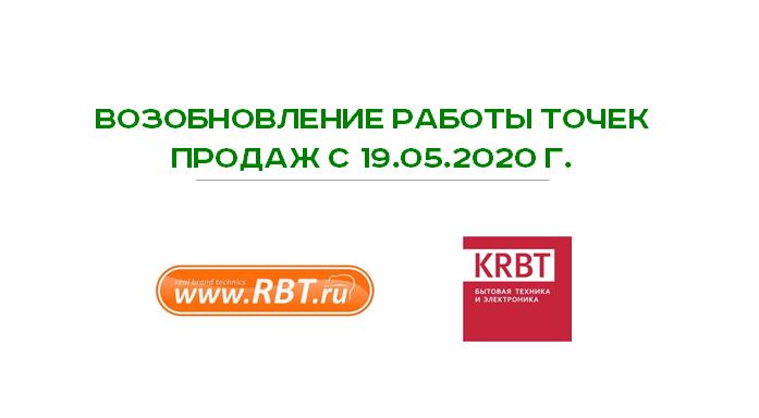Еще 3 точки продаж ООО МКК «Выручай-Деньги» в сети RBT.ru вновь открыли свои двери для клиентов!