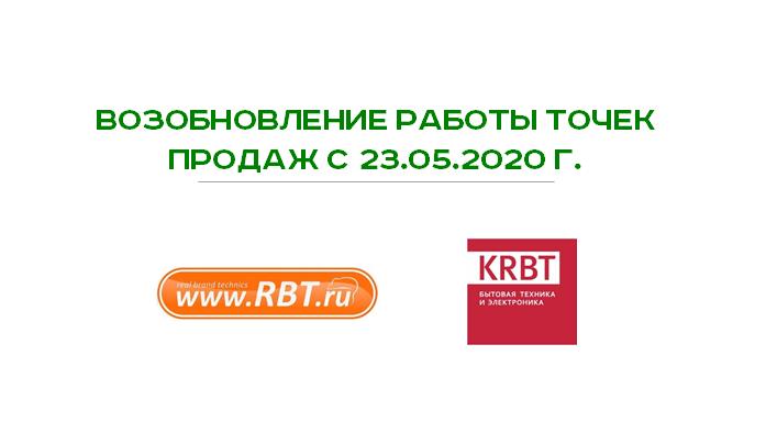 2 точки продаж ООО МКК «Выручай-Деньги» в сети RBT.ru в Алуште и Феодосии вернулись в штатный режим работы!