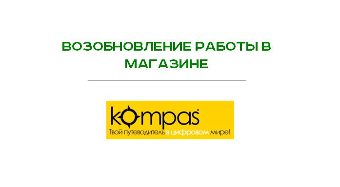 Точка продаж ООО МКК «Выручай-Деньги» в магазине «Компас» открывается с 27 мая!