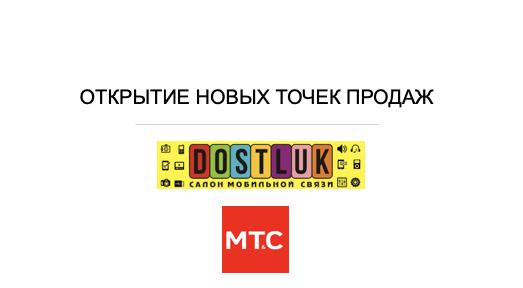 Открытие трех новых точек продаж ООО МКК «Выручай-Деньги» в Красногвардейском, Керчи и Феодосии