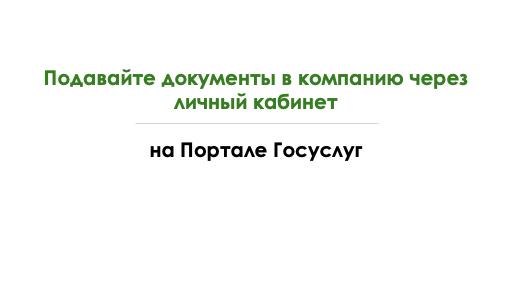 Справку по форме 2-НДФЛ и выписку со счета в Пенсионном фонде России теперь можно сформировать и отправить нам напрямую через личный кабинет на портале Госуслуг.
