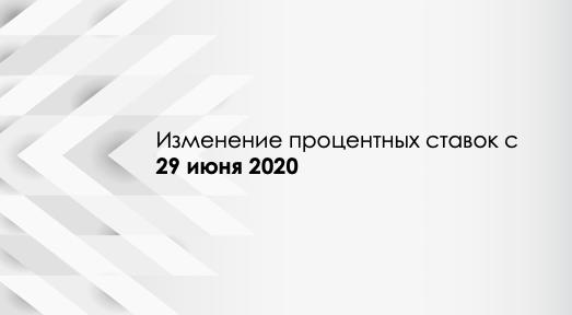 С 29.06.2020 снижены процентные ставки по займам!