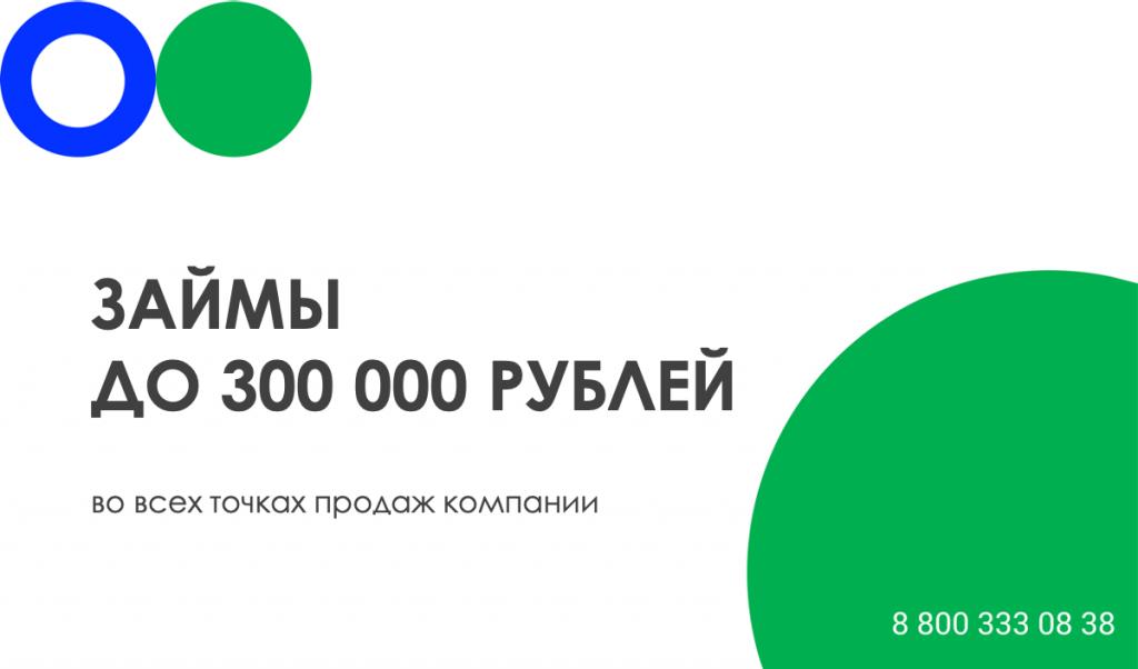 Заем «Удобный Плюс» до 300 000 рублей с беспрецедентно низкой переплатой – 18,47%* за год – теперь у всех партнеров компании