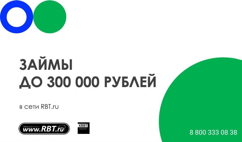 С 20.08.2020 оформляйте займы на товары до 300 тысяч рублей в точках продаж ООО МКК «Выручай-Деньги» в сети RBT.ru