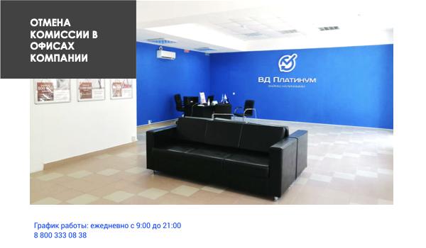ООО МКК «Выручай-Деньги» отменяет комиссию за погашение займов в фирменных офисах компании!