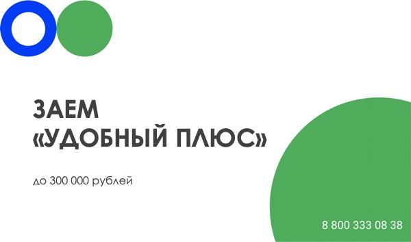 С 17 августа оформляйте займы на товары стоимостью до 300 тысяч рублей в течение 30 минут!