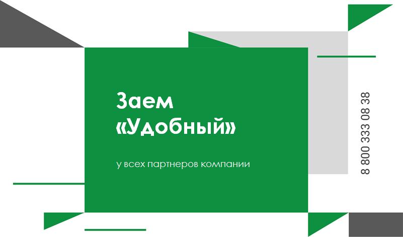 Займы до 100 000 рублей сроком до 24 месяцев с низкой процентной ставкой – 32,7% годовых – теперь у всех партнеров компании