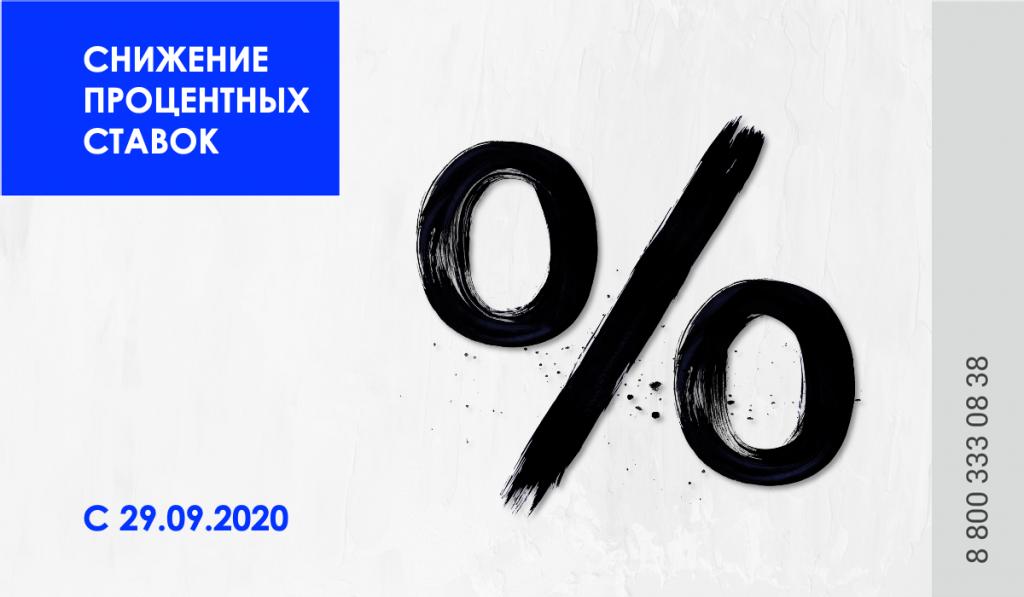 С 29.02.2020 снижены процентные ставки по займам!