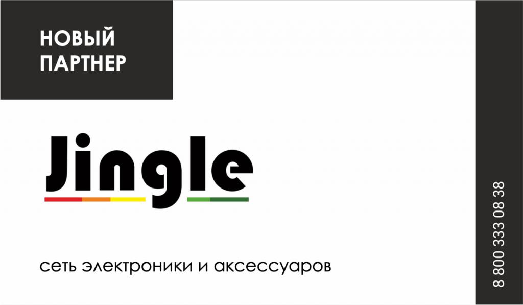 Встречайте нового партнера ООО МКК «Выручай-Деньги» - сеть Jingle