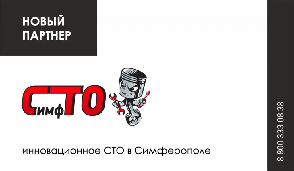Новый партнер ООО МКК «Выручай-Деньги» - «СимфСТО» - инновационное СТО в Симферополе