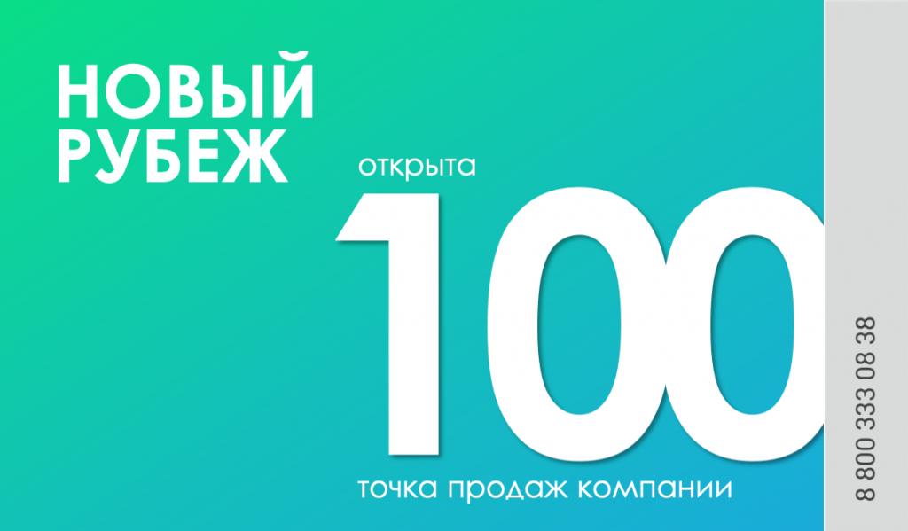 Достигаем новых вершин! Открыта 100-я точка продаж ООО МКК «Выручай-Деньги»