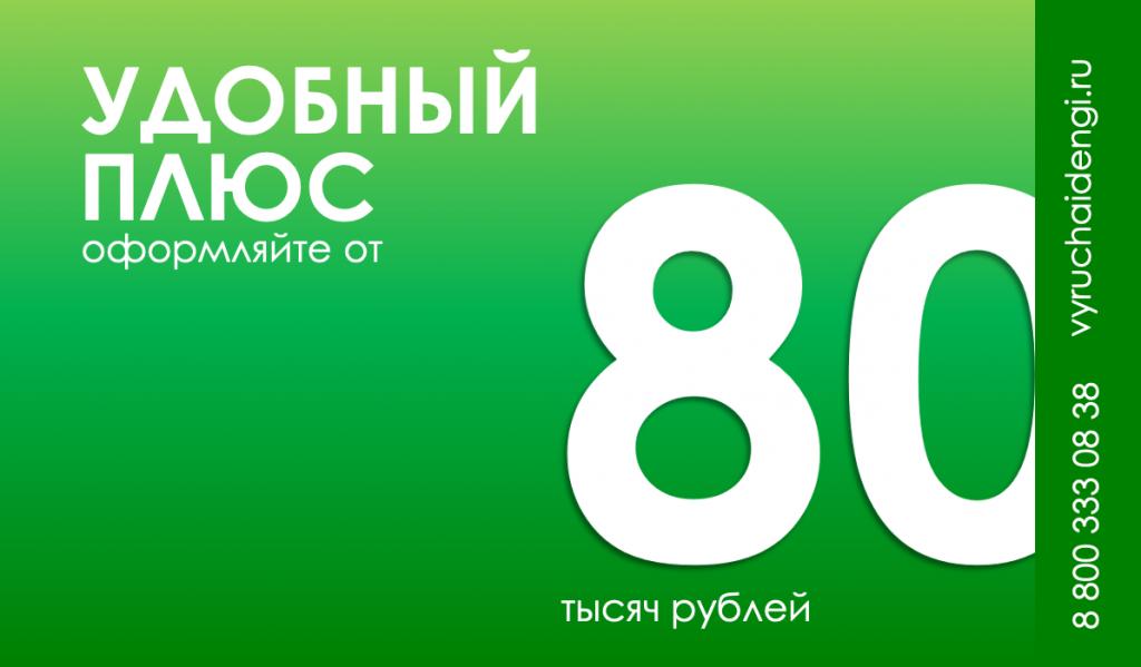Заем «Удобный Плюс»: оформляйте от 80 тысяч рублей с первоначальным взносом от 5%