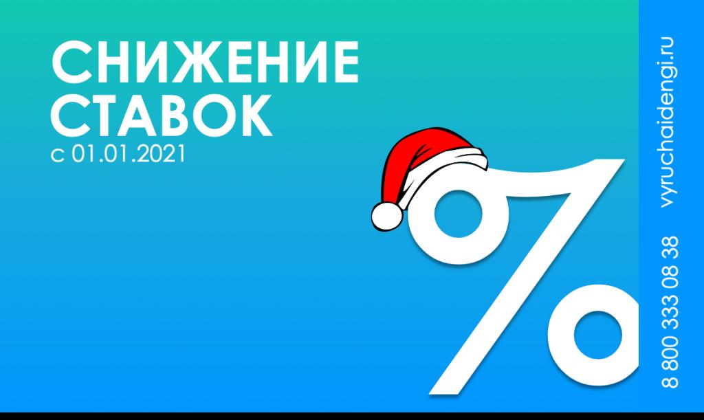 С 01.01.2021 снижены процентные ставки по займам!