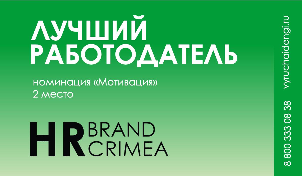ООО МКК «Выручай-Деньги» заняла 2 место в номинации «Мотивация» ежегодной премии HR-BRAND CRIMEA 2020