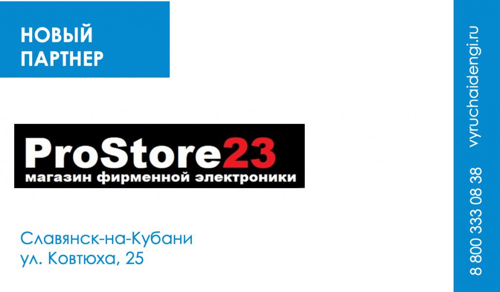 Продолжаем экспансию ЮФО – встречайте новую точку продаж в Славянске-на-Кубани