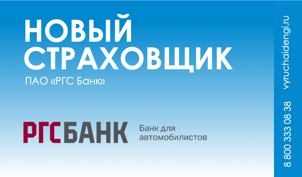 Новый партнер ООО МКК «Выручай-Деньги» - страховая компания ПАО «РГС Банк»