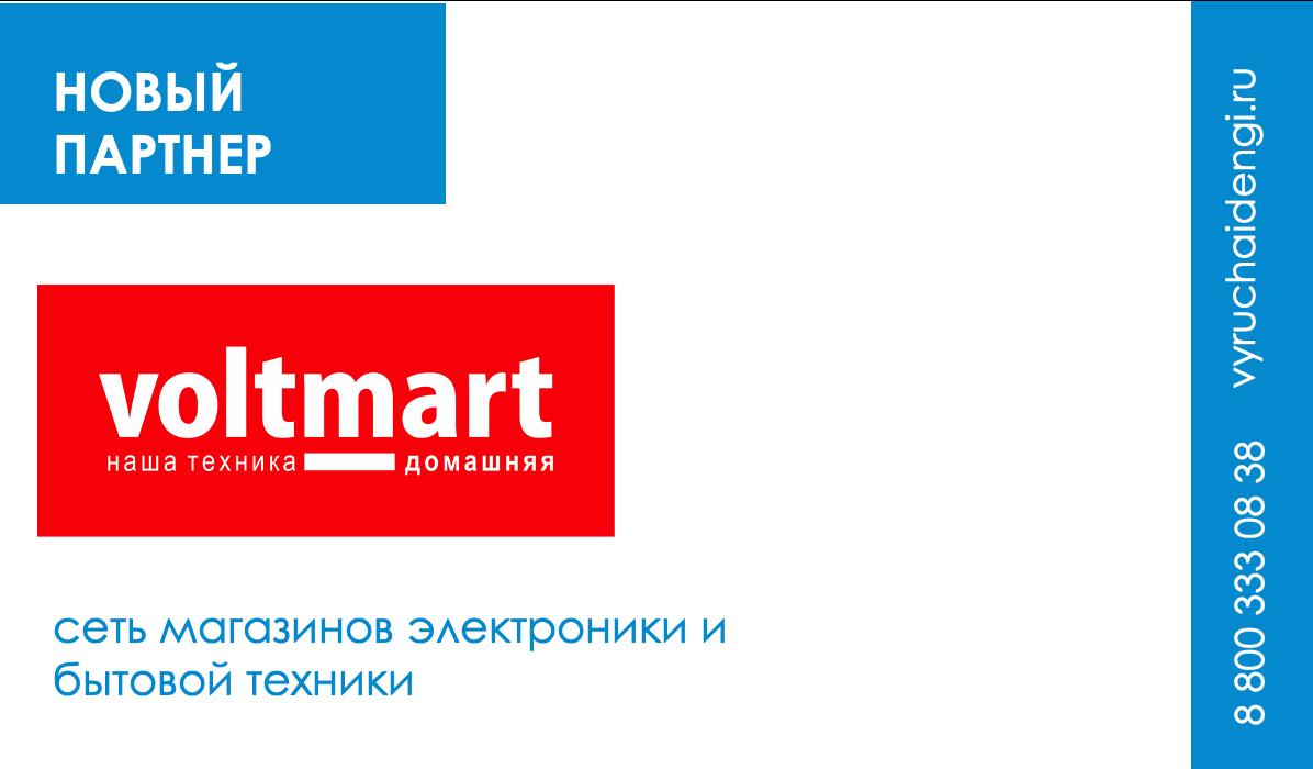Старт сотрудничества ООО МКК «Выручай-Деньги» с сетью «Вольтмарт»