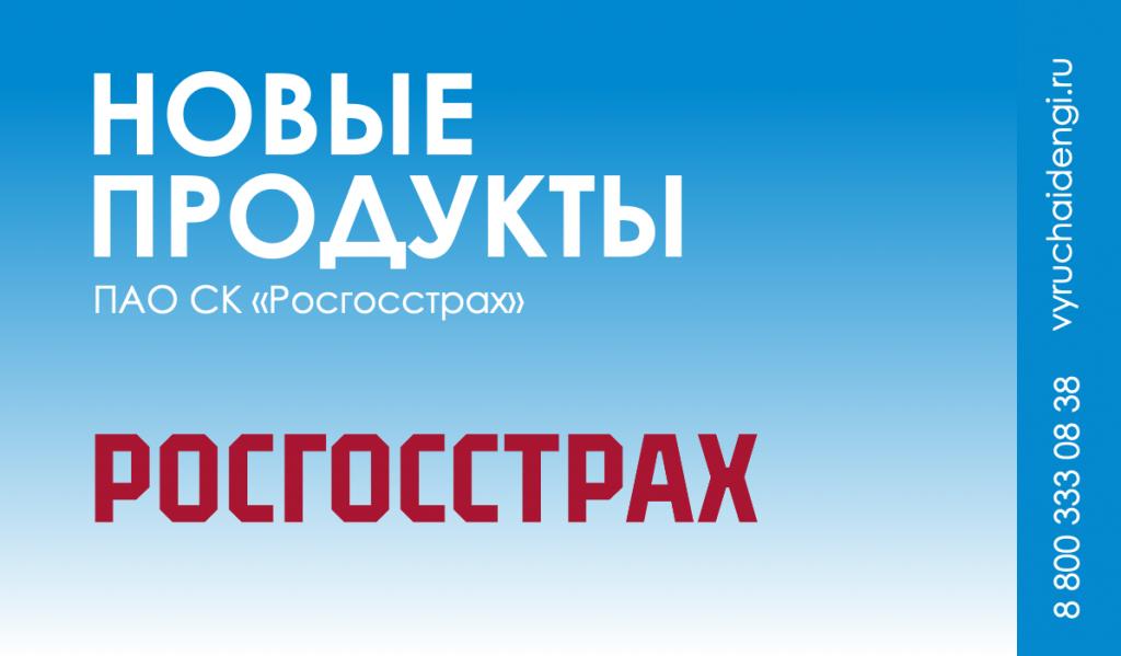 Новые страховые продукты ПАО СК «Росгосстрах»