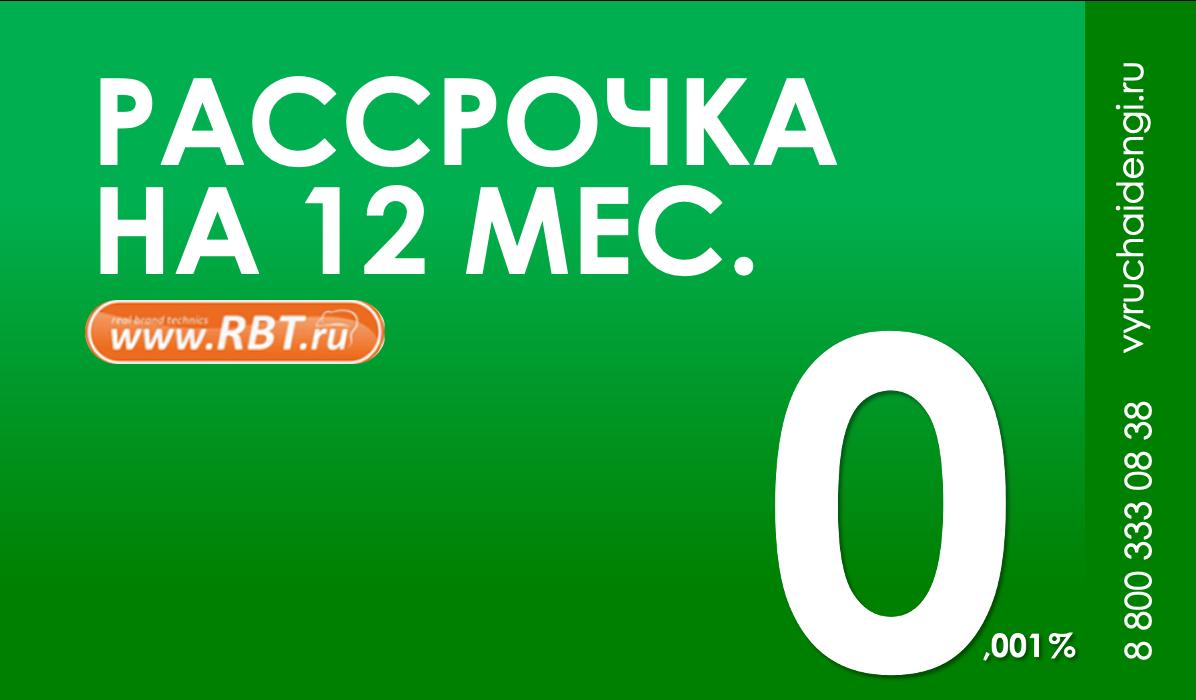 Оформляйте рассрочку на 12 месяцев в точках продаж ООО МКК «Выручай-Деньги» в сети магазинов RBT.ru