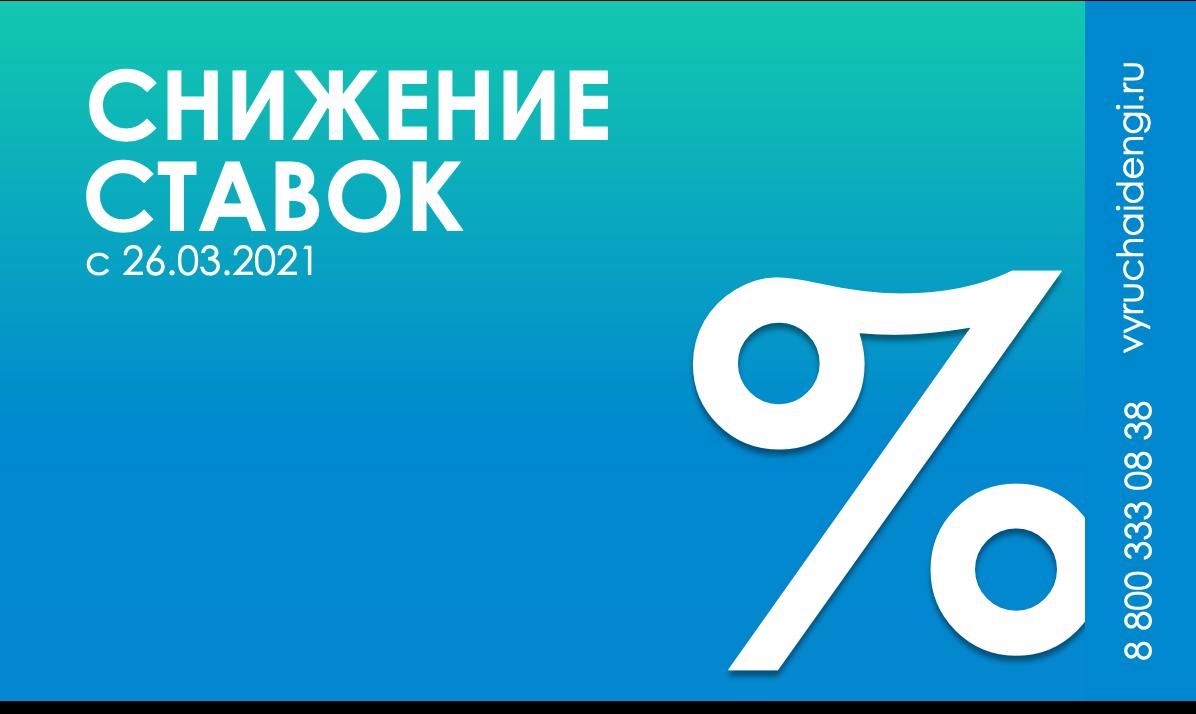 С 26.03.2021 снижены процентные ставки по займам