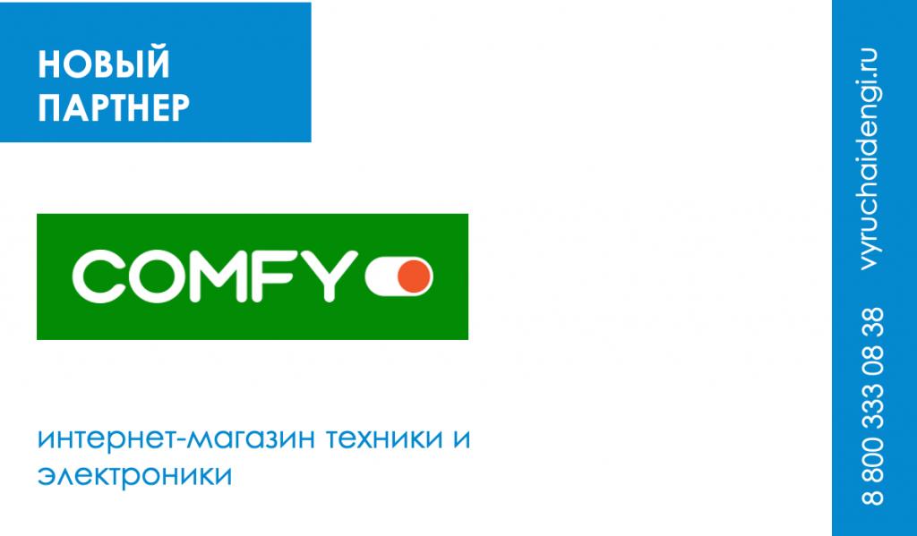 Оформляйте выгодные займы у партнера ООО МКК «Выручай-Деньги» – онлайн-магазина техники и электроники Comfy