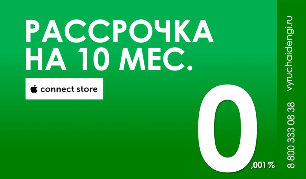 Супер выгодная рассрочка до 10 месяцев у партнера компании – сети магазинов электроники «Connect Store»