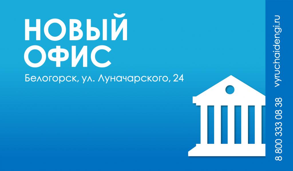 Открытие нового фирменного офиса компании в Белогорске