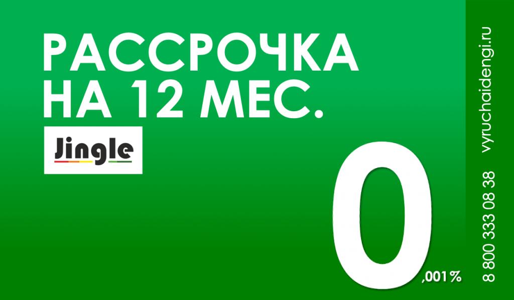 rassrochka-do-12-mesyacev-u-partnera-ooo-mkk-vyruchay-dengi--seti-magazinov-elektroniki-i-aksessuarov-jingle